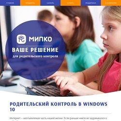 Родительский контроль в Windows 10, как настроить ограничения для ребенка на компьютере в Виндовс 10