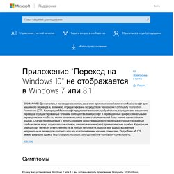 """Приложение """"Переход на Windows 10"""" не отображается в Windows 7 или 8.1"""