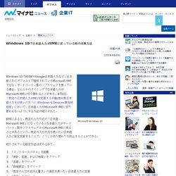 Windows 10で日本語入力がIMEに戻っている時の対処方法