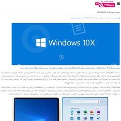 سیستم عامل Windows 10 X - مجله اینترنتی رستا