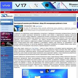 3dnews.ru/611396