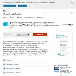 Средства удаленного администрирования сервера для Windows 7 с пакетом обновления 1 (SP1)