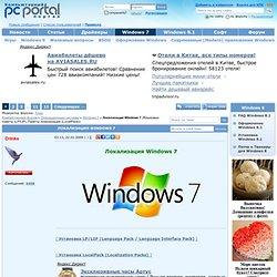 Локализация Windows 7 - Windows 7 - Операционные системы - Компьютерный форум