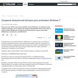 Создание загрузочной флэшки для установки Windows 7