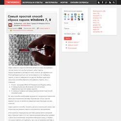 Самый простой способ сброса пароля windows 7, 8 - NetworkDoc