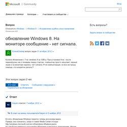 обновление Windows 8. На мониторе сообщение - нет сигнала.