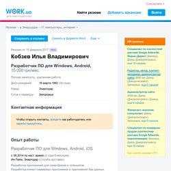 Резюме «Разработчик ПО для Windows, Android», Запорожье. Кобзев Илья Владимирович — Work.ua