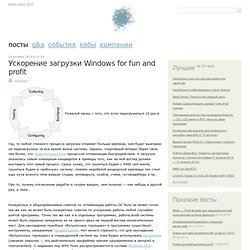 Ускорение загрузки Windows for fun and profit