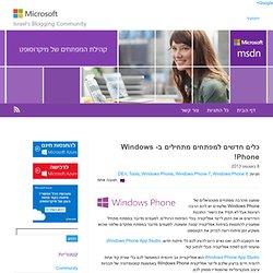 כלים חדשים למפתחים מתחילים ב- Windows Phone! - בלוג MSDN ישראל