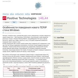 Особенности поведения нового TCP/IP стека Windows / Блог компании Positive Technologies