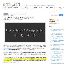 微軟革新Windows截圖軟體: Snip 語音教學版 Skitch -電腦玩物