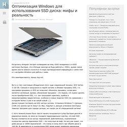 Оптимизация Windows для использования SSD диска: мифы и реальность