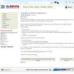 Установить windows с usb-флешки - АС - АДМИН ( сайт сисадминов )