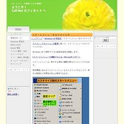 スタートメニューをカスタマイズ Windows XP の無料高速化 - カフィネット