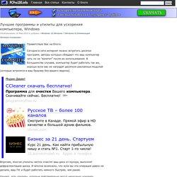 Лучшие программы и утилиты для ускорения компьютера, Windows XP/7/8