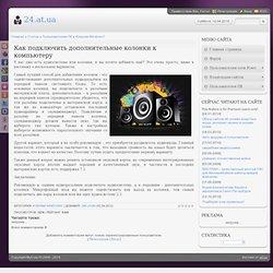 Как подключить дополнительные колонки к компьютеру - Юзерам Windows7 - Пользователем ПК - Полезные советы - 24.at.ua - всё для пользователя сети Интернет