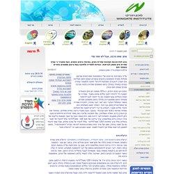 מכון וינגייט - האתר הרשמי - Wingate - תזונה