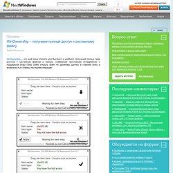 WinOwnership – получаем полный доступ к системному файлу