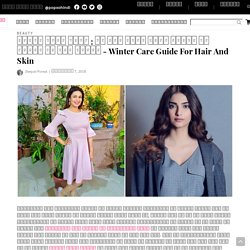 Winter Care Guide For Hair And Skin in Hindi