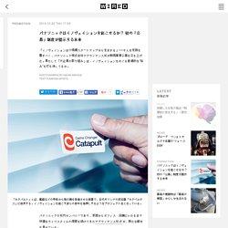 パナソニックはイノヴェイションを起こせるか? 初の「公募」制度が提示する未来|WIRED.jp