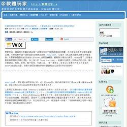 免費架網站的好幫手《Wix.com》,不會網頁設計也能輕鬆做出漂亮的網站!