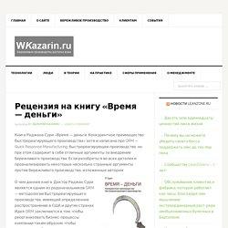 Рецензия на книгу «Время — деньги» – WKazarin.ru