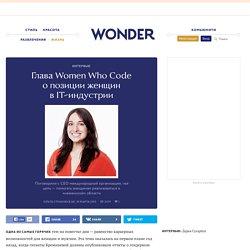 Глава Women Who Code о позиции женщин в IT-индустрии — Wonderzine — Wonderzine