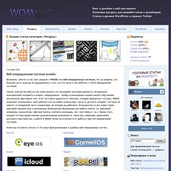 Веб-операционная система онлайн