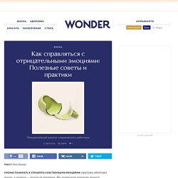 Как справляться с отрицательными эмоциями: Полезные советы и практики — Wonderzine