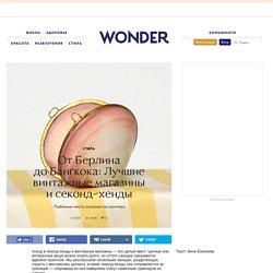 От Берлина до Бангкока: Лучшие винтажные магазины и секонд-хенды — Wonderzine