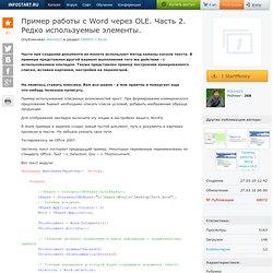 Пример работы с Word через OLE. Часть 2. Редко используемые элементы. для 1С