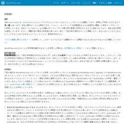 利用規約 — WordPress.com