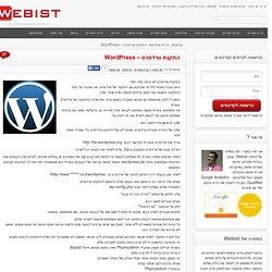 התקנת וורדפרס – Wordpress