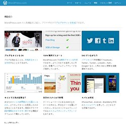 機能紹介 — WordPress.com