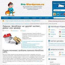 Перенос WordPress с хостинга на другой хостинг, домен, денвер