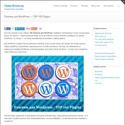 Плагины для Wordpress - TOP 100 Plugins