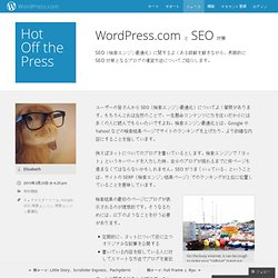 WordPress.com と SEO対策