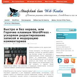 Горячие клавиши WordPress