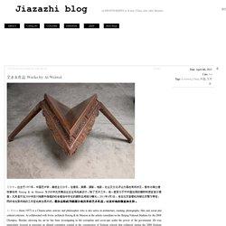 艾未未作品 Works by Ai Weiwei « Jia Za Zhi