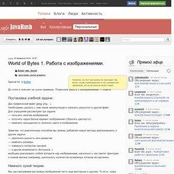 World of Bytes 1. Работа с изображениями. / Блог им. Joysi
