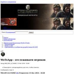 WoTsApp - отслеживаем игроков - Приложения от сообщества разработчиков WG DPP