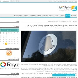 سناب شات يُطلق وكالة إعلانية بالتعاون مع WPP والديلي ميل