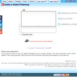 write arabic in photoshop