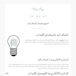 اصنع بنفسك كشاف ليد – Write Pages