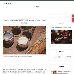 [甜點]屋里 WULI Dessert Lab X 小馬廄|台北大安|不來會癢快閃市集 - 小食日記