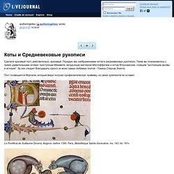 wutheringkites: Коты и Средневековые рукописи