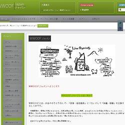 WWOOF ジャパン - ホーム