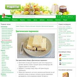 Диетическое пирожное - как приготовить, рецепт с фото по шагам, калорийность - www.calorizator.ru