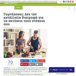 Γυμνάζεσαι; Δες την κατάλληλη διατροφή για να πετύχεις τους στόχους σου - www.olivemagazine.gr