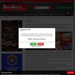 www.Smokers.gr